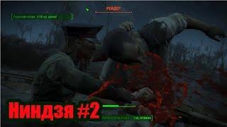 Ниндзя 2. Тенпайнс-Блафф, Станция Бедфорд, Хижина Горски Fallout 4