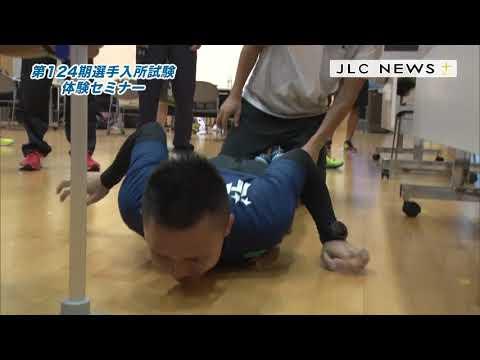 ボートレーサー入所式体験セミナー(2017年8月)「ニュースプラス」