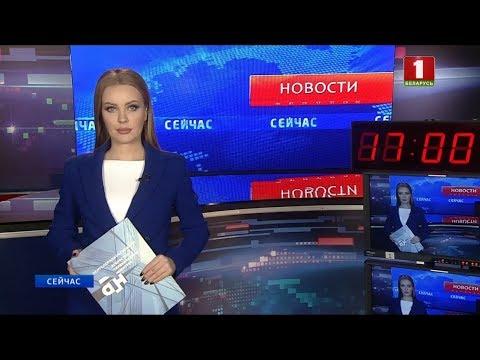 'Новости. Сейчас' / 17:00 / 29.01.2019