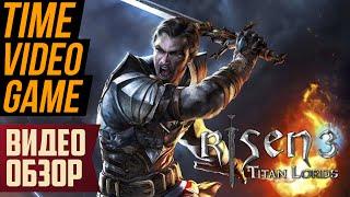 Risen 3: Titan Lords - Видео Обзор игры!