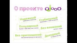 Ojooo com как вывести деньги, регистрация, стратегия заработка в Ojooo