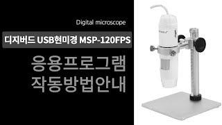 디지버드 USB디지털 현미경 MSP 120FPS 응용프…