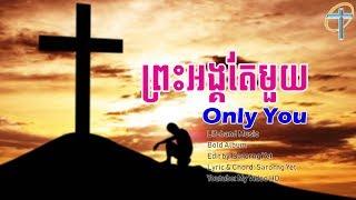 LifeBand, ព្រះអង្គតែមួយ, Preah ong te mouy, Only You, Khmer Christian lyric & chord music 2018