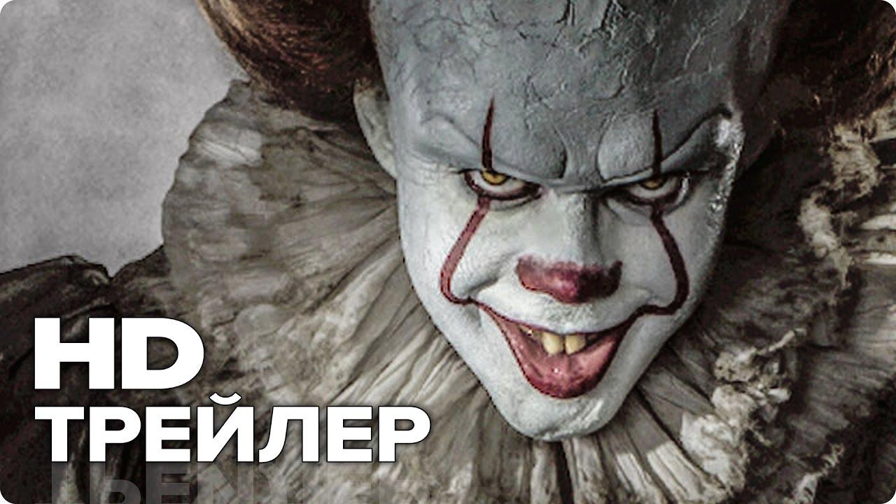 Оно фильм ужасов 2018 трейлер на русском языке