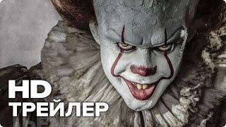 Оно / It - Трейлер (Русский) 2017
