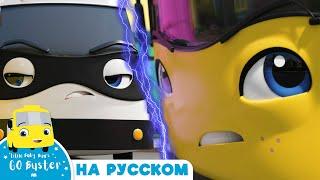 Бандит против Бастера Мультики для детей Автобус Бастер Go Buster на Русском