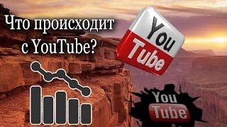 YouTube: доходы падают в пропасть + Жорик Ревазов и Торвальд 40 тонн о монетизации YouTube