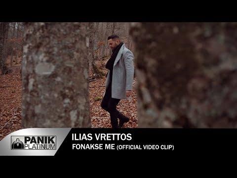 Ηλίας Βρεττός - Φώναξέ Με - Official Video Clip 2018