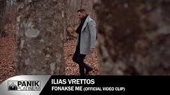 Ηλίας Βρεττός - Φώναξέ Με - Official Music Video 2018