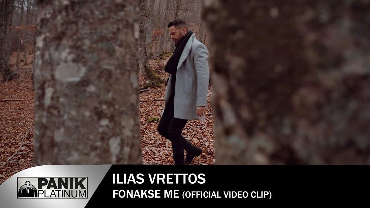 elias-brettos-phonaxe-me-official-video-clip-iliasvrettosofficial
