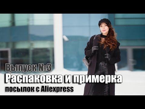 пальто с алиэкспресс отзывы с фото
