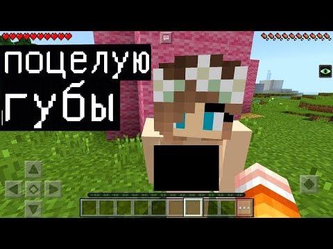 МИЛАЯ ДЕВУШКА ХОЧЕТ ПОЦЕЛОВАТЬ МЕНЯ  (Анти-Гpифep Шоу Minecraft PE) троллинг СЕРВЕР в майнкрафт ПЕ