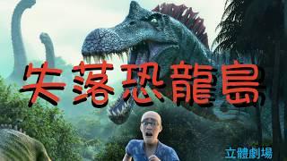 失落恐龍島