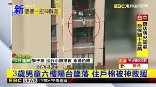 最新》3歲男童六樓陽台墜落 住戶棉被神救援