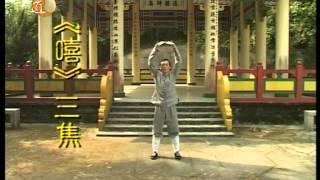 袁康就博士《養生修談》之六字訣 2004 Six Healing Sounds by Dr. HC Yuen