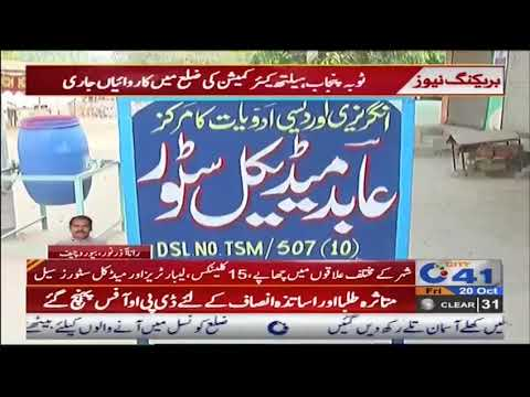 Punjab healthcare commission operation in Toba district thumbnail