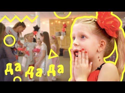 Милана Филимонова – ДА ДА ДА! (ПРЕМЬЕРА КЛИПА Family Box 2019)