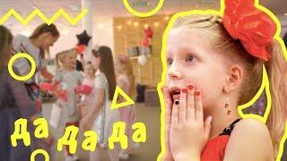 Мілана Філімонова – ДА! (ПРЕМ'ЄРА КЛІПУ Family Box 2019)