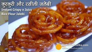 जलेबी जो कुरकुरी ही बनी रहे । Instant Crispy n Juicy Rice Flour Jalebi | How to make crispy jalebi