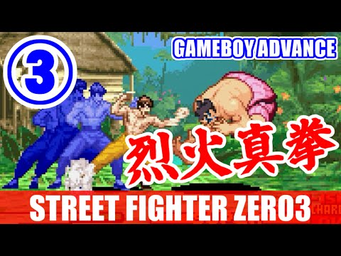 [3/6] フェイロン(Fei-Long) - STREET FIGHTER ZERO3↑(ゲームボーイアドバンス)