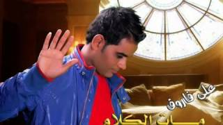 اغنية بحبك انا على فاروق 2012 من البوم مات الكلام   YouTube