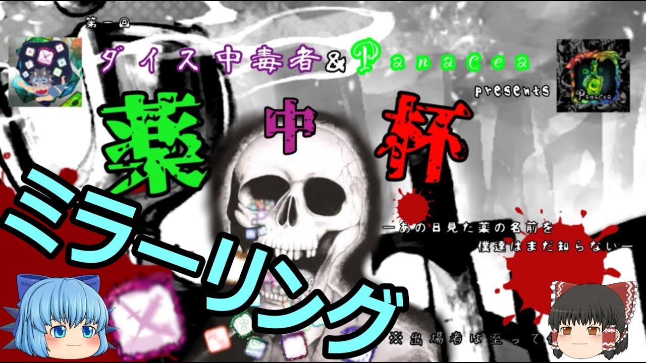 【薬中杯】薬中杯事前動画【ゆっくり実況】