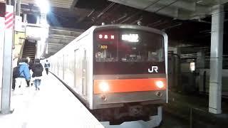 【205系 武蔵野線から引退】 205系 快速 むさしの号 立川駅 発車