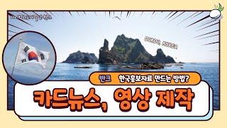 독도·한국홍보 영상, 카드뉴스 기획-제작-홍보방법