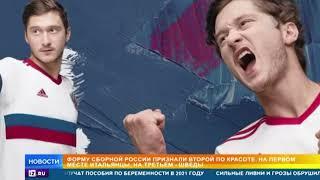 Форму сборной России признали второй по красоте на Евро 2020