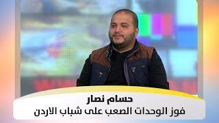 حسام نصار - فوز الوحدات الصعب على شباب الاردن