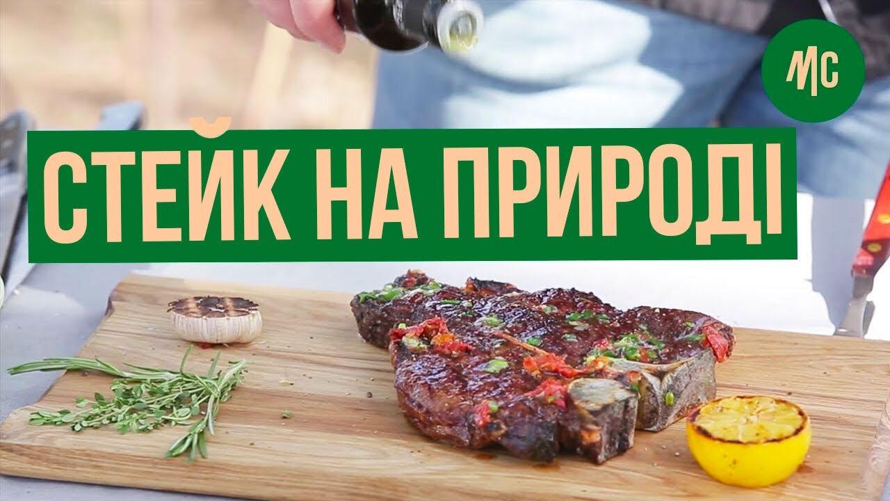 Стейк на Гриле - Готовим Мясо на Природе | Мясо на Костре | Меню для Пикника