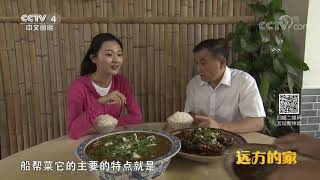 《远方的家》 20191007 长江行(42) 一江碧水出巴渝| CCTV中文国际