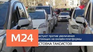 """""""Москва и мир"""": новая магистраль и забастовка таксистов - Москва 24"""
