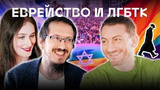 Шаббат-прайд: ЛГБТК и еврейство