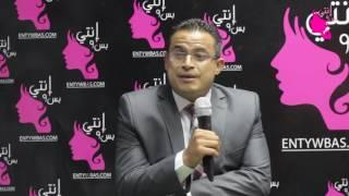 خاص بالفيديو.. د.'محمد هاني': صدمة مشاعر المرأة سببها الرجل