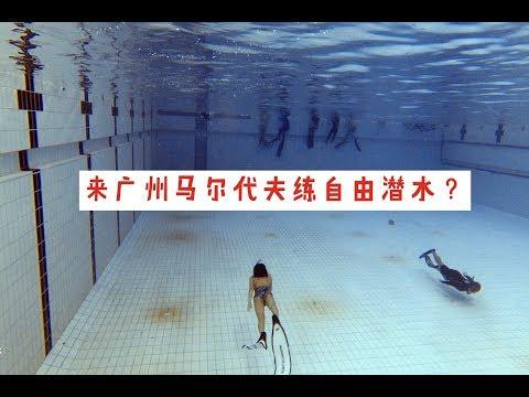 2019 Vlog #1|广州练习自由潜水好去处?!|Guangzhou freedive