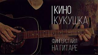 Кино - Кукушка (фингерстайл на гитаре)