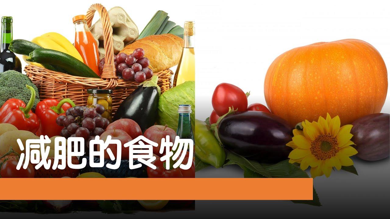 助力快速减肥的食物,低碳水化合物食物清单