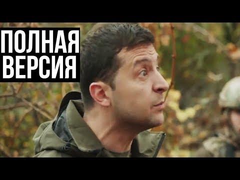 Зеленский забирает оружие, полная версия! Зеленский в Золотом-4