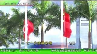 香港回歸15週年 Hong Kong Handover 15th Anniversary [HD]