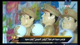 العاشرة مساء| فانوس السيسي الأكثر مبيعاً بالأسواق المصرية