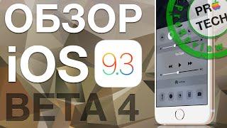 Обзор iOS 9.3 beta 4. Что нового, что исправили и как быстро работает?