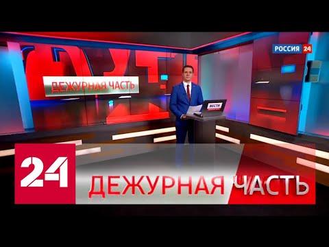 """Вести. """"Дежурная часть"""" от 20 ноября 2019 года (17:30) - Россия 24"""