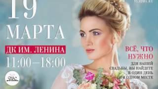 Ковровская Свадебная Выставка 2017