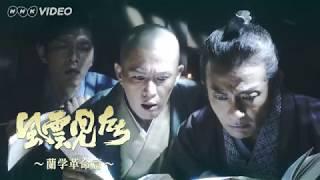 大河ドラマ「真田丸」より1年――。三谷幸喜が満を持して送る 究極のエン...