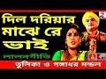 Download Dil doriyar majhe re bhai - Tulika & Gangadhar Mandol MP3 song and Music Video