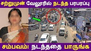 சற்றுமுன் வேலூரில் நடந்த பரபரப்பு சம்பவம்! நடந்ததை பாருங்க | Tamil News | Tamil Seithigal