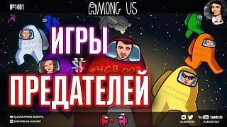 Among Us со звездами нашего StarCraft II: Играют Alex007, Basset, BratOK, DIMAGA, Kas, Mindel, Unix!