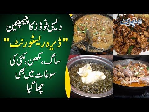 Dera Restaurant   Village Themed Food Point In Lahore