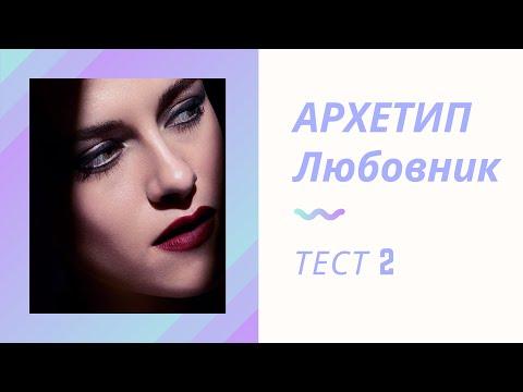АРХЕТИП ЛЮБОВНИК. Ответ на ТЕСТ 2. Языковые маркеры